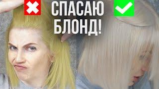 Как убрать желтизну с осветленных волос тоникои