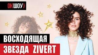 Download Вся правда о восходящей звезде Zivert Mp3 and Videos