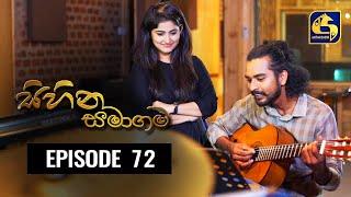 SIHINA SAMAGAMA Episode 72 ||''සිහින සමාගම'' || 09th September 2020 Thumbnail
