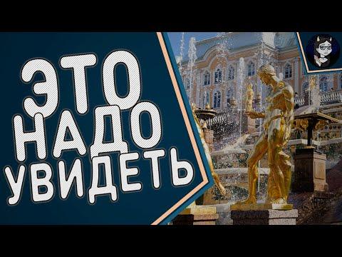ВЛОГ//Из Питера в Петергоф//День 2 - город фонтанов