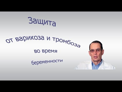 Защита от  варикоза и тромбоза вен во время беременности