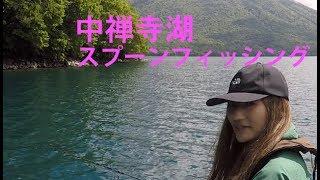 釣りガール 佐藤まりこ 中禅寺湖スプーンフィッシング ニジマス&ブラウン