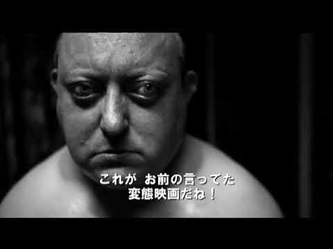 『ムカデ人間2』予告編