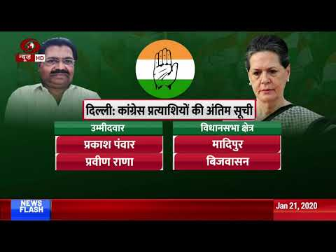 Delhi Assembly polls: Congress releases third list of 5 candidates