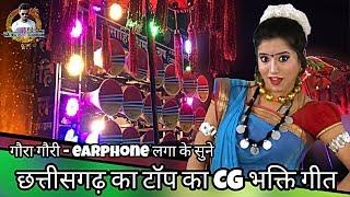 Johar Johar Mor Gaura Gauri , Last Dhun Best { Sahil Dhumal Raipur } Dj Dhumal Unlimited