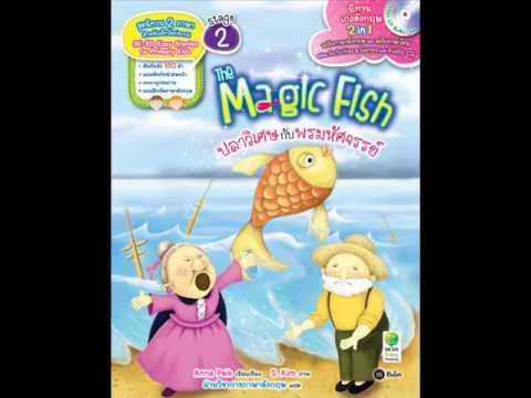 The Magic Fish ปลาวิเศษกับพรมหัศจรรย์ +CD