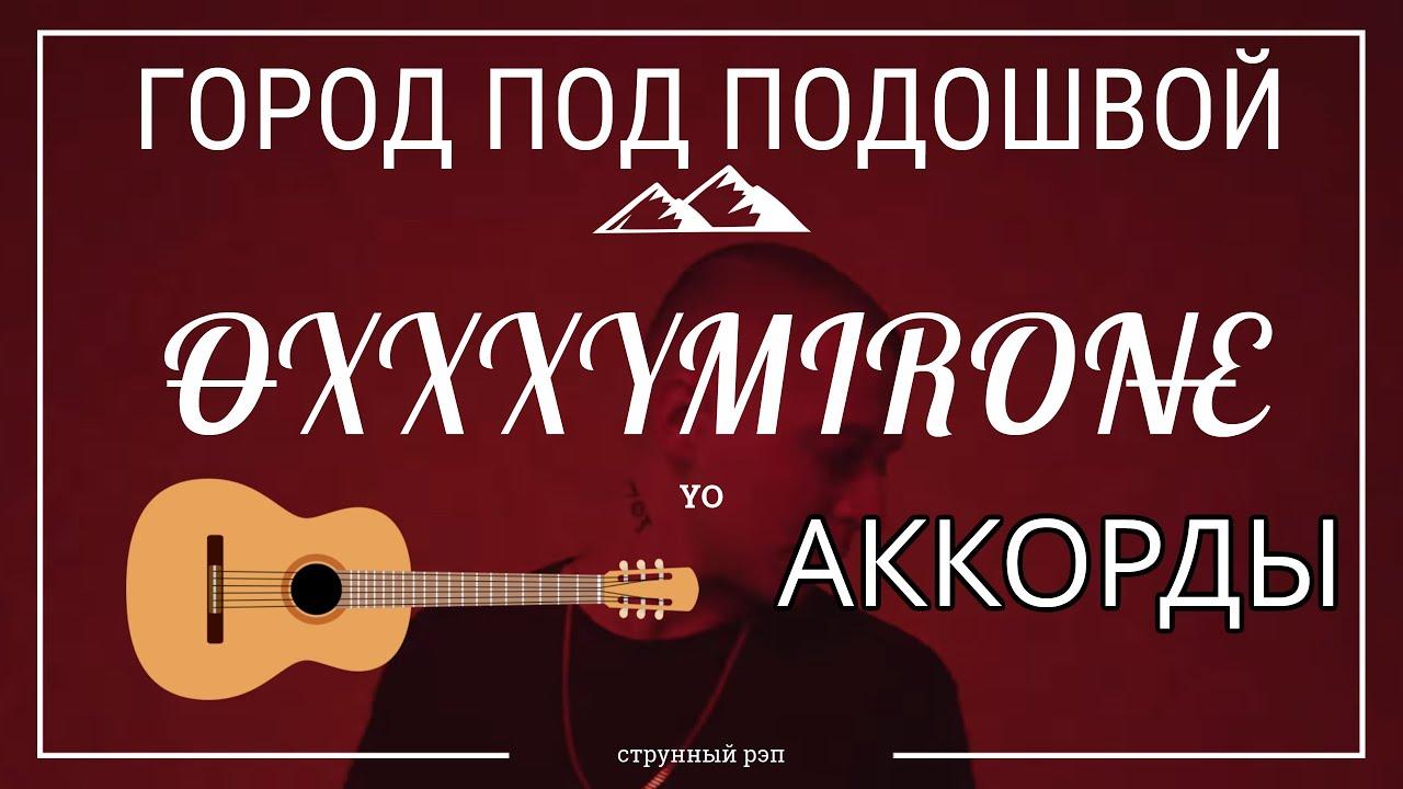 Как играть Oxxxymiron - Город под подошвой, разбор аккордов (рэп на гитаре), струнный рэп #15