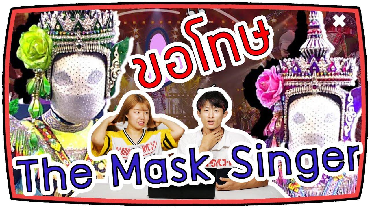 [Korean Reaction] ขอโทษ - หน้ากากโนรา    The Mask ลูกไทย