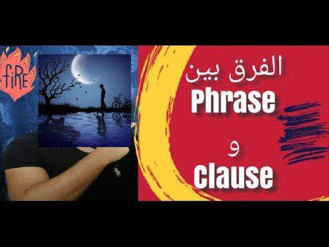 الفرق بين ال phrase و clause