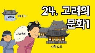 24 고려의 문화1