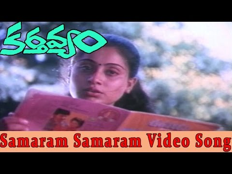 Karthavyam Movie || Samaram Samaram Video Song || Vinod Kumar,Vijayashanthi