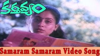 Karthavyam Movie || Samaram Samaram Video Song || Vinod Kumar,…