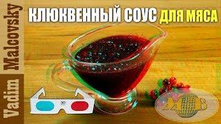 3D stereo red-cyan Рецепт Клюквенный соус для мяса. Мальковский Вадим
