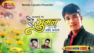 Re Suman | Best Uttarakhandi Song |Sandeep Kandari | Latest Garhwali Song |