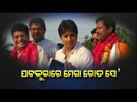 Odisha Election: Babushan Mohanty Road Show For BJP At Patkura