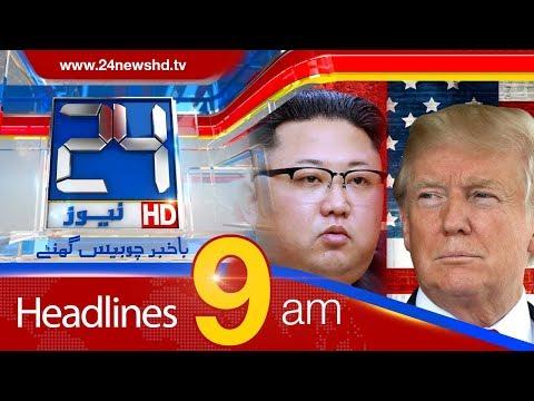 News Headlines | 9:00 AM | 12 Jun 2018 | 24 News HD