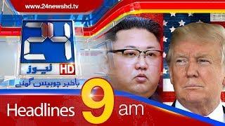 News Headlines   9:00 AM   12 Jun 2018   24 News HD