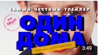 Честный трейлер - Один Дома (BadComedian озвучка)