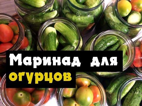Маринад для ОГУРЦОВ (рецепт за 1 минуту на 1 литр)