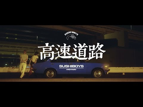 高速道路 SUSHIBOYS   【OFFICIAL MUSIC VIDEO】