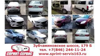 Спринт Сервис - Кузовной ремонт и покраска авто в Самаре