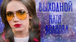 Реакция на клип Кати Волковой Выходной 
