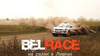 Ралли | Belrace В Ливнах 2013