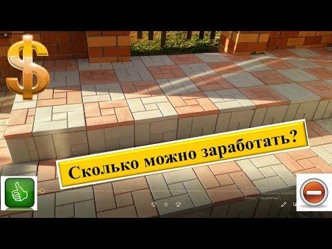 Сколько можно заработать на производстве тротуарной плитки