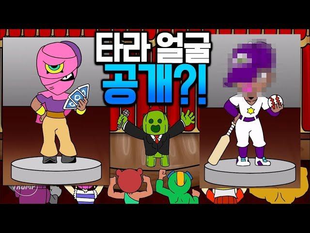 스킨 아이디어 발표 중 타라의 얼굴 최초공개?! 뭐야 대반전 ㅎㄷㄷ