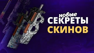 10 НОВЫХ СЕКРЕТОВ СКИНОВ в CS:GO / 2018