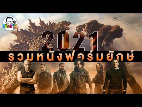 ขยับแว่น Talk | รวมภาพยนตร์ฟอร์มยักษ์สุดปังแห่งปี 2021