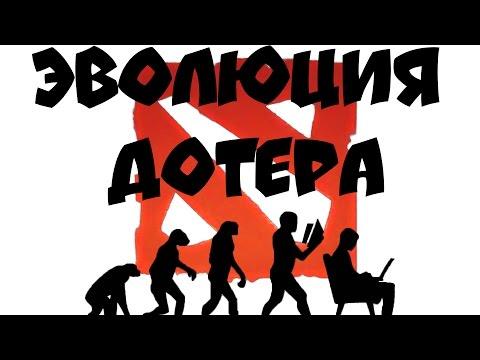 видео: ЭВОЛЮЦИЯ ОДНОГО ДОТЕРА