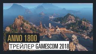 ANNO 1800 - Трейлер Gamescom 2018