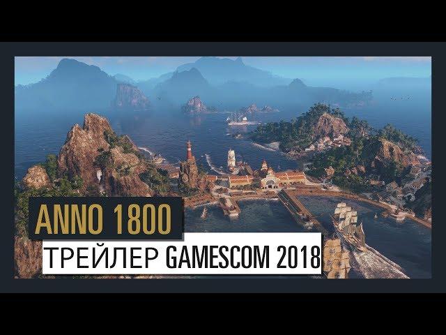 Anno 1800 (видео)
