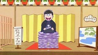 Watch Osomatsu-san: Ouma de Kobanashi Anime Trailer/PV Online