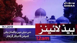 Samaa Headlines - 12AM - 14 January 2019