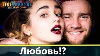 Миша Кухарчук и Даша Майстренко пара?!