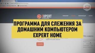 Программа для слежения за домашним компьютером   Expert Home