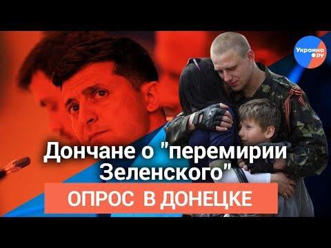 """Опрос на окраинах Донецка: наступило ли """"перемирие Зеленского""""?"""