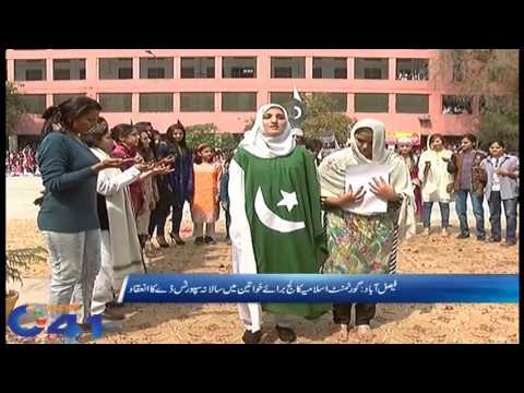 Government Islamia college students enjoy  Sports gala