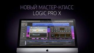 """Презентация программы Apple Logic Pro X в """"АУДИО школе dj Грува"""""""
