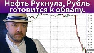 Куда Вложить Деньги 2020 Году. Нефть Рухнула. Рубль Готовится к Обвалу. Прогноз Курса Доллара Евро Рубля Ртс Сбербанк на 2020