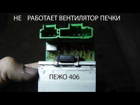 НЕ РАБОТАЕТ ВЕНТИЛЯТОР ПЕЧКИ ПЕЖО 406-СИТРОЕН