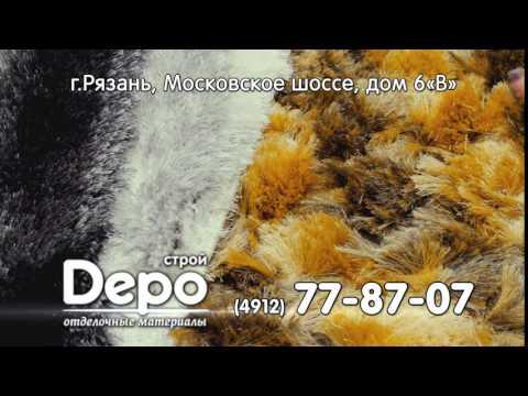 Магазин ковров DEPO Рязань