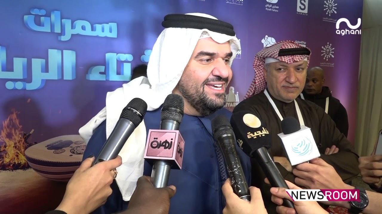 حسين الجسمي يهدي السيدة فيروز أغنية خاصة في سمرات موسم الرياض.. وهذا ما فعلته أسماء المنوّر!