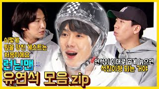(ENG SUB) RUNNINGMAN KWANGSOO's Friend YEONSEOK.zip