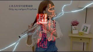 とある科学の超電磁砲OP「only my railgun」歌ってみた【*フルート】長笛姐姐雲端音樂會 Lilyflute cover とある科学の超電磁砲 検索動画 40