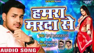 हमरा मरदा से Ankush Raja का सबसे NEW सुपरहिट गाना 2019 Hamra Marda Se Bhojpuri Hit Songs 2019