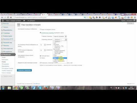 видео: Как вывести ленту статей wordpress на любой странице в меню