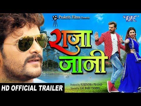 Raja Jani (Official Trailer) - Khesari Lal...
